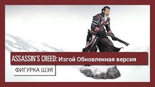 ASSASSIN'S CREED ИЗГОЙ - ФИГУРКА ШЭЯ - ТРЕЙЛЕР ВЫХОДА