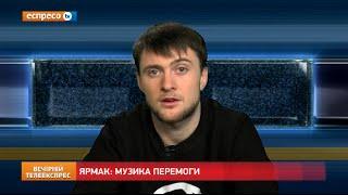 """Репер Ярмак представив патріотичний кліп """"Вставай"""""""