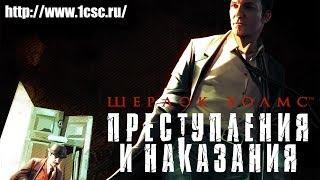«Шерлок Холмс: Преступления и наказания» - трейлер Е3 2014