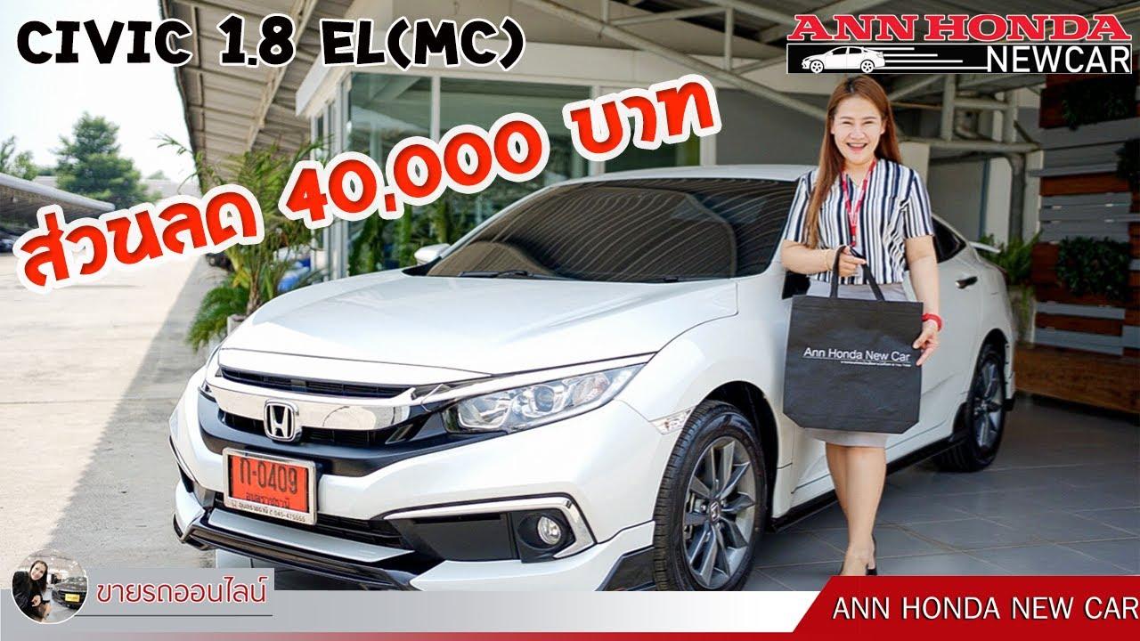 รีวิว Civic MC 1.8 EL พร้อมส่วนลด 40,000 บาท
