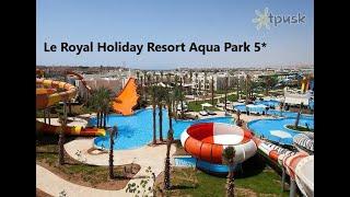 Le Royal Holiday Resort Aqua Park 5 Египет Шарм Эль Шейх Обзор отеля
