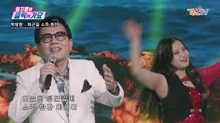 가수 박창현  - 퇴근길 소주 한잔-  임지영의 클릭인…