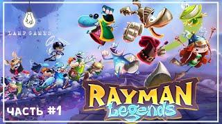 СТРИМ: Rayman Legends  ВСПОМИНАЯ ДЕТСТВО  Прохождение Lamp Games