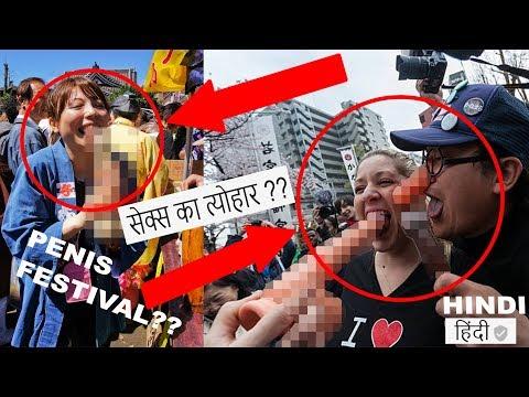 Sex Festival? सेक्स का त्योहार? Hindi
