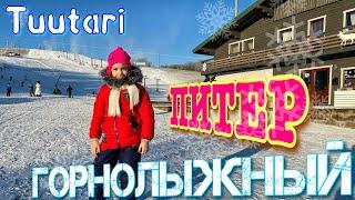 Туутари Парк горнолыжный курорт Санкт Петербург 2020