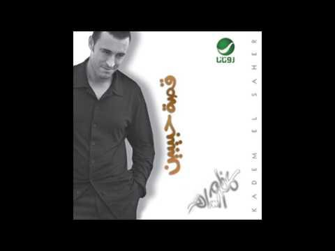 Kadim Al Saher … Kan Sadiki | كاظم الساهر … كان صديقي
