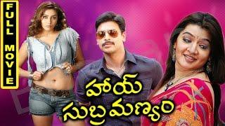 Hai Subramanyam Telugu Full Movie || Srikanth | Aarthi Agarwal | Namitha