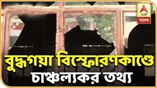 বুদ্ধগয়া বিস্ফোরণকাণ্ডে চাঞ্চল্যকর তথ্য, বিস্ফোরণের আগে ৭ বার রেইকি করা হয় এলাকা। ABP Ananda