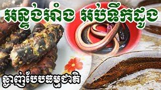 អន្ទងអាំងអប់ទឹកដូង - Grilled Eel with Fresh Coconut Juice