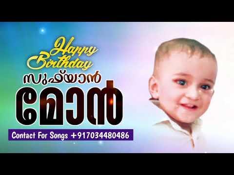 Download Islamic Birthday Songs Malayalam    +917034480486   Birthday song Trendingsong