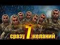 СТАЛКЕР загадал ОДНОВРЕМЕННО 7 ЖЕЛАНИЙ у МОНОЛИТА mp3