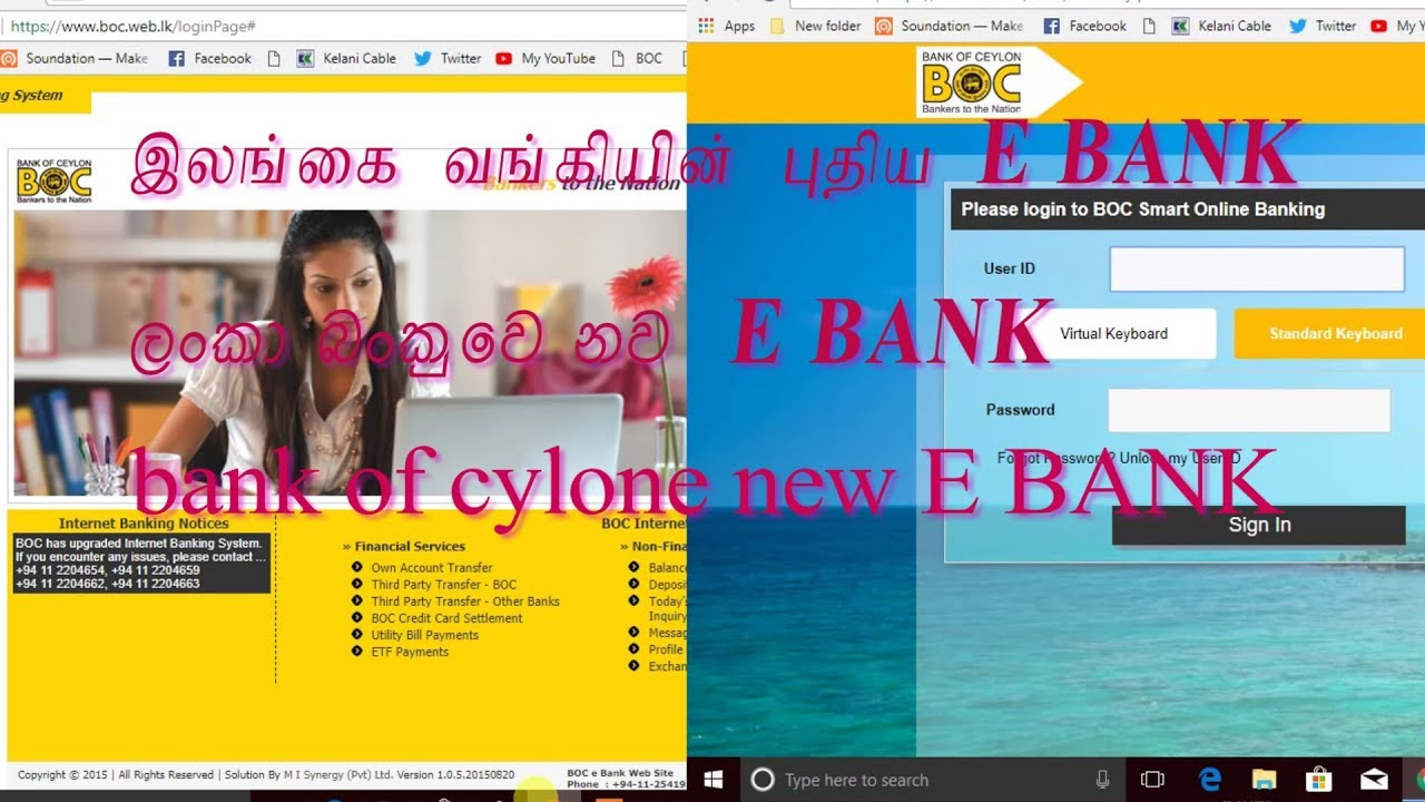 boc e banking BOC E banking service tutorial new 2018 for tamil - YouTube