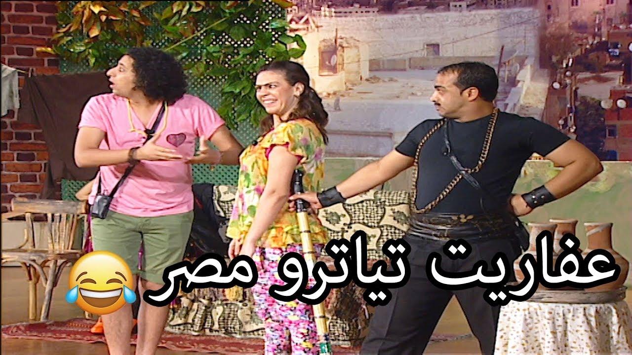 عشر دقائق من الضحك مع عفاريت تياترو مصر الجامدين