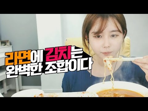 김이브님♥라면... 먹고 갈래? (Feat. 매운실비김치)