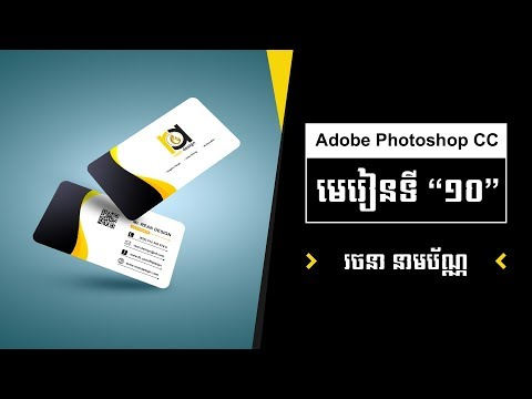 មេរៀនទី១០ រចនា នាមប័ណ្ណ (Name Card) | Adobe Photoshop Lesson 10| Rean Design