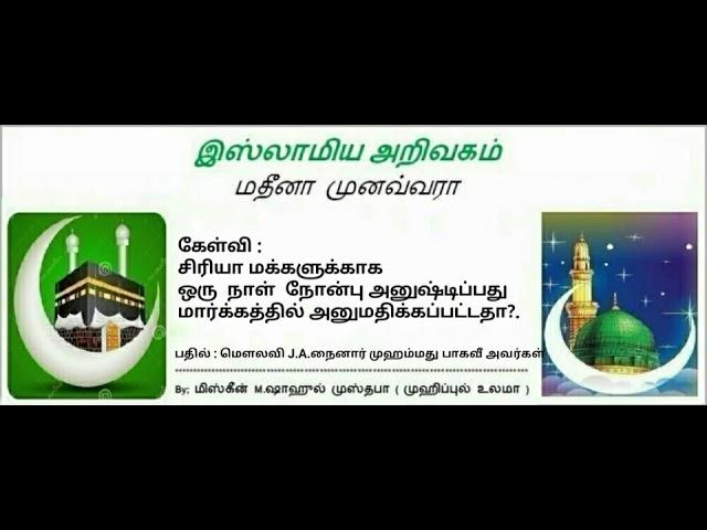 1145 - சிரியா மக்களுக்காக  ஒரு  நாள்  நோன்பு அனுஷ்டிப்பது  மார்க்கத்தில் அனுமதிக்கப்பட்டதா?.