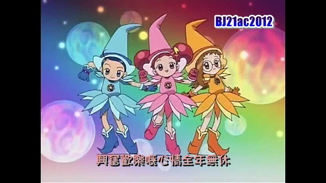 小魔女DoReMi 主題曲 OP1 (粵語歌詞) - YouTube