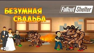СИНТ В БЕДЕ И БЕЗУМНАЯ СВАДЬБА - Fallout Shelter #28