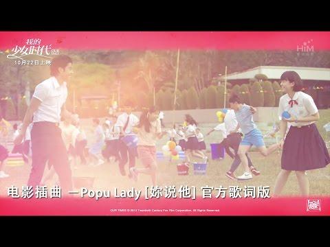 Our Times《我的少女时代》电影插曲 - [妳说他] 官方歌词版 MV by Popu Lady