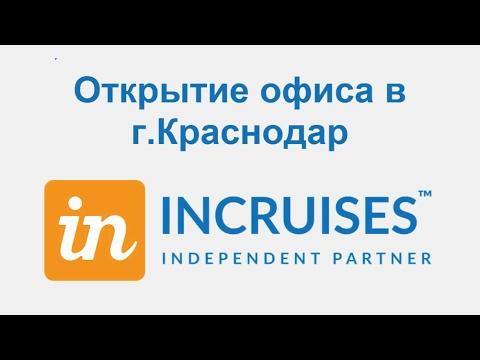 Открытие офиса InCruises/Инкрузес в г.Краснодар