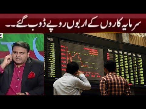 Pakistan Stock Exchange | Khabar Kay Peechay