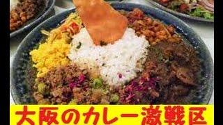 大阪のカレー激戦区「谷町4丁目」の絶品カレー屋さん3選!