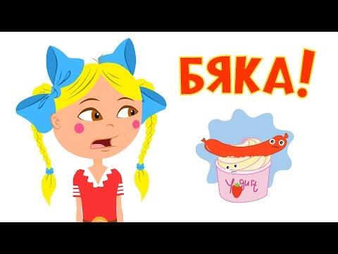 БЯКА - Часть 1 - Развивающий мультик - песенка про кашу, продукты и разную еду для детей малышей