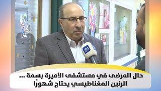 حال المرضى في مستشفى الأميرة بسمة ... الرنين المغناطيسي يحتاج شهورًا