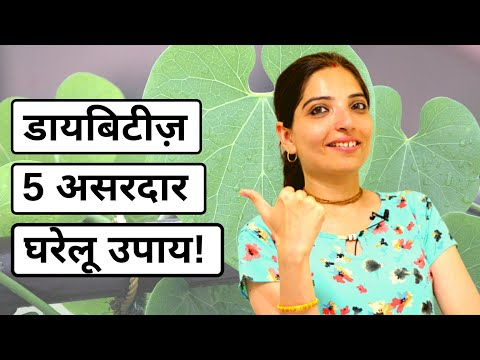 डायबिटीज़ 5 असरदार घरेलु उपाय - 5 Natural Herbs to Control your Diabetes | Diabetic Remedies