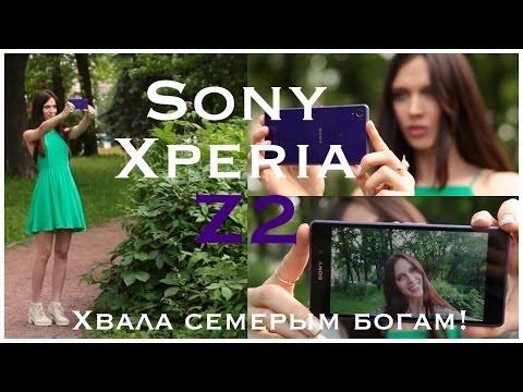 Sony Xperia Z2: обзор ДОЛГОжданного флагмана!