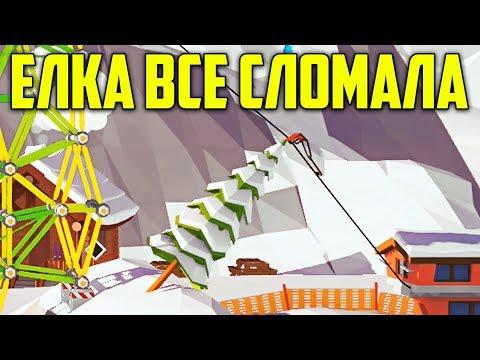 Елка Все Сломала - Carried Away