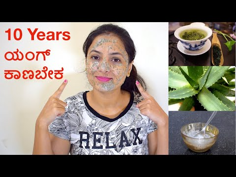 10yrs ಯಂಗ್ ಕಾಣಲು ಮನೆ ಮದ್ದು | Anti-aging Natural Face Mask - Look 10yrs Younger | Home Remedy | DIY