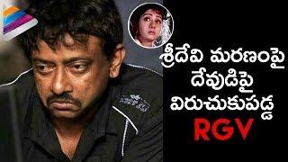 RGV Blames GOD for Sridevi's Demise | RGV Emotional about Sridevi | #RIPSridevi | Telugu Filmnagar