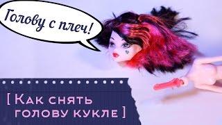 [ КАК ] снять голову кукле? Урок ООАК от Willstore