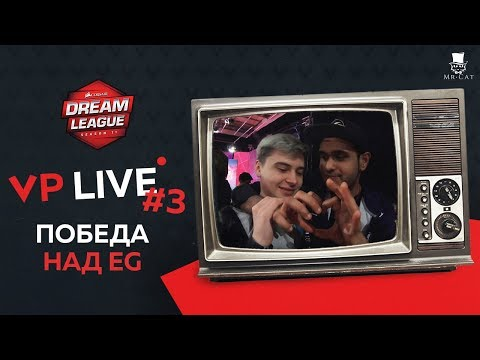 VP Live | Победа над EG - Поиск видео на компьютер, мобильный, android, ios