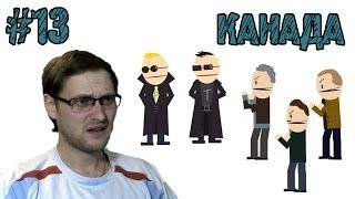 видео Как пройти South Park: The Stick of Truth?
