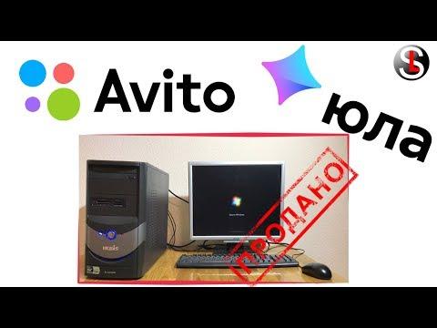 Как сделать продающее объявление  на Авито/Юле