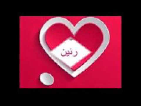 صور اسم رنين اهداء الى بنت عمي الغاليه Youtube
