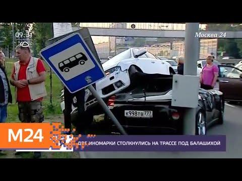 Две иномарки столкнулись на трассе под под Балашихой - Москва 24