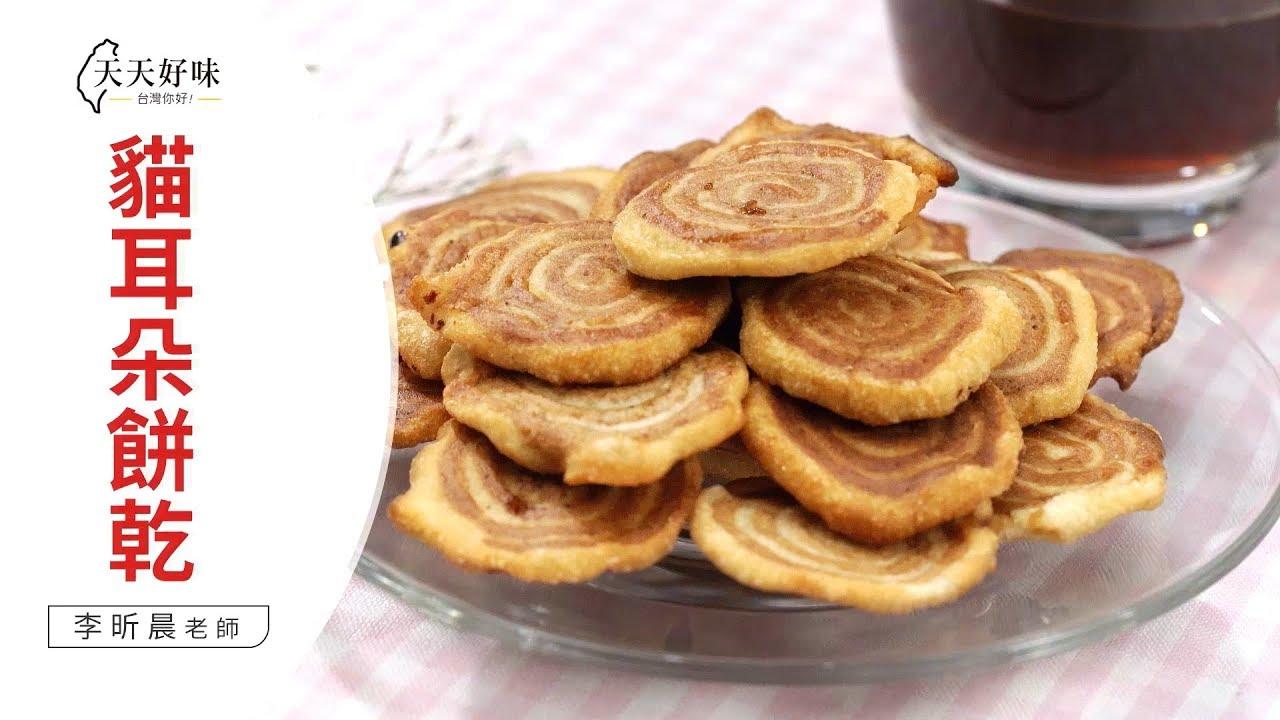 貓耳朵餅乾 豬耳朵餅乾 螺旋餅 自製古早味餅乾料理食譜 - YouTube