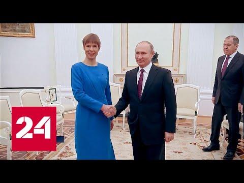 Смотреть Зачем на самом деле Кальюлайд просила аудиенцию у Путина: что осталось за кадром? - Россия 24 онлайн