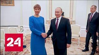 Зачем на самом деле Кальюлайд просила аудиенцию у Путина что осталось за кадром   Россия 24