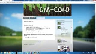 สอนวิธีเช่าโคโลของ GM COLO ครับผม