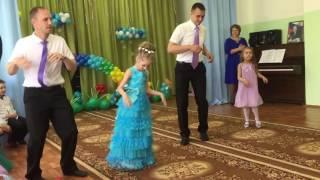 """Танец папы с дочками """"Буги-Вуги"""""""