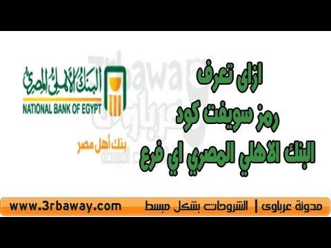 سويفت كود البنك الاهلي المصري Youtube