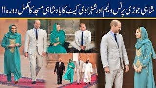 Prince William & Kate Middleton Complete Badshahi Mosque Tour