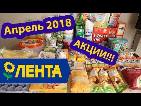 ЛЕНТА// ЗАКУПКА ПРОДУКТОВ//Акции Апрель 2018// Мега СКИДКИ!!! // Family K