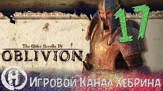 Прохождение Oblivion - Часть 17 (Организуем подставу)(, 2014-08-31T18:48:48.000Z)