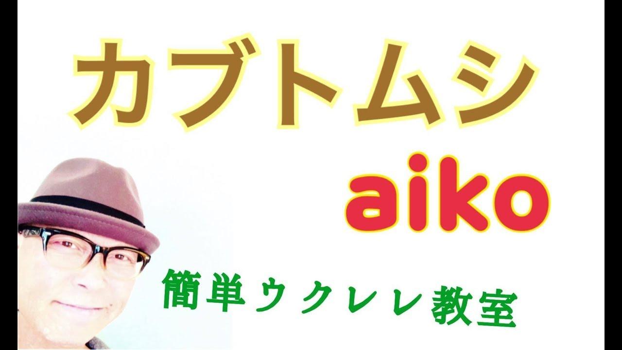 カブトムシ / aiko【ウクレレ 超かんたん版 コード&レッスン付】GAZZLELE