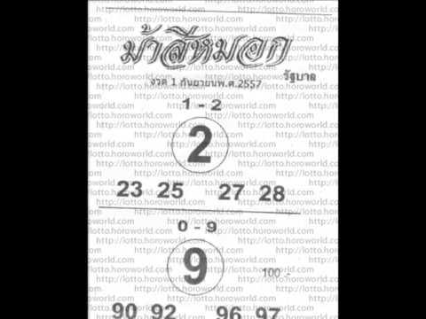 เลขเด็ด 1/9/57 หวยซอง หวยเด็ด งวด 1 กันยายน 2557 ชุดที่ 2 อ.หมู โฮโรเวิลด์
